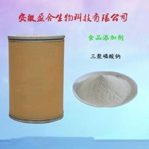 供应食品级三聚磷酸钠生产