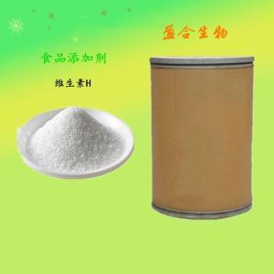 供应维生素H 营养强化剂 安徽盈合