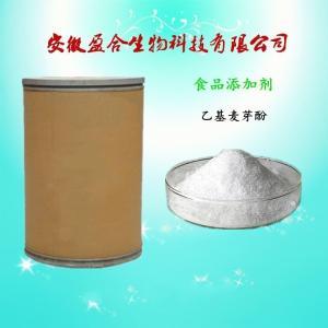 供应食品级乙基麦芽酚生产