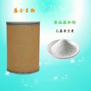 供应食品级乙基香兰素生产