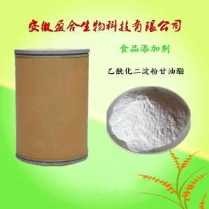 供应食品级乙酰化二淀粉甘油酯生产