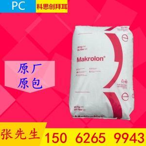 PC 上海科思创 2805 批量供应,量大价优