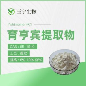 育亨宾提取物(65-19-0)8% 98%