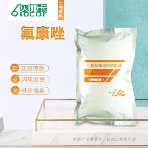 氟康唑原料药大量现货  86386-73-4 产品图片