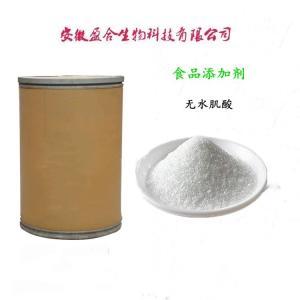 供应食品级无水肌酸生产