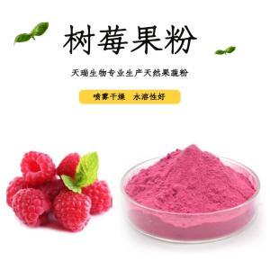 红树莓果粉 全水溶树莓粉