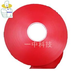 一中科技供应0.4mm红色垫高条胶带