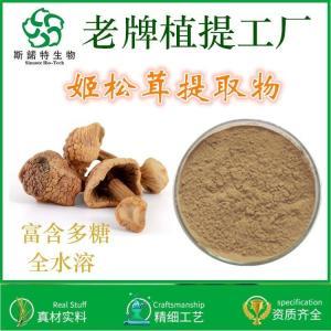 姬松茸提取物 多糖含量50%