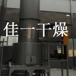 金属氧化物闪蒸干燥机