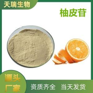 橙皮苷90% 生产厂家 另有95% 98%橙皮甙