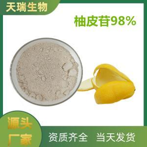 柚皮苷98% 生产厂家供应 柚皮甙