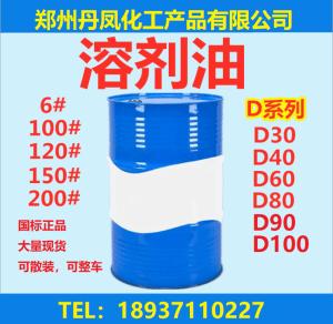 D30溶剂油,现货,直销
