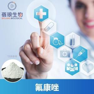 现货供应氟康唑原料药优势产品产品图片