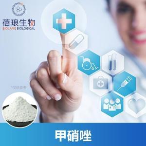 上海蓓琅厂家直销甲硝唑原料药现货价格 产品图片