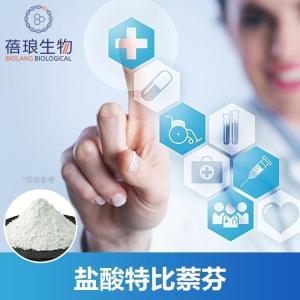 新到货厂家价格盐酸特比萘芬高品质原料药 产品图片