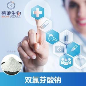 新到货厂家价格双氯芬酸钠高品质原料药 产品图片