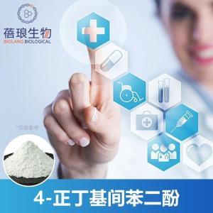 4-正丁基间苯二酚577美白剂印度GMP工厂直供全国包邮 产品图片