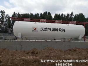 60立方LNG储罐报价方案  60立方LNG储罐+500立方汽化器方案  产品图片
