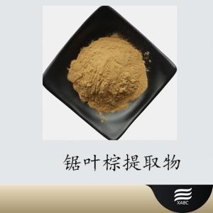 锯叶棕提取物/锯叶棕原粉/脂肪酸