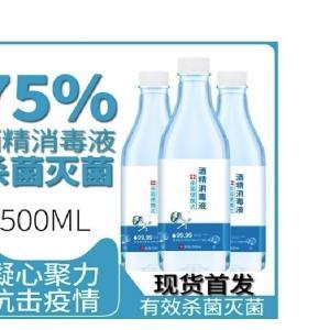 75%酒精杀菌灭菌500ml瓶装