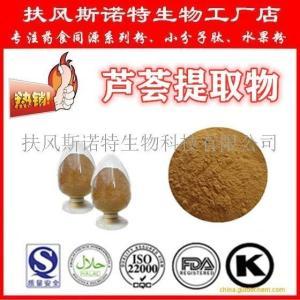 芦荟提取物 芦荟大黄素甙 速溶浓缩粉