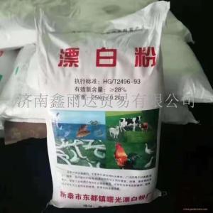 漂   消毒漂白剂   鑫雨漂白剂  次氯酸钙