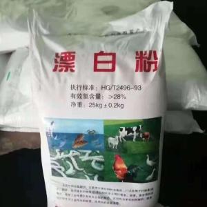 固体消毒剂 次氯酸钙 漂粉精 高效漂白粉 消毒漂白精