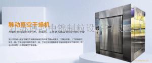 熊果酸低温脉冲真空干燥机 方形真空干燥箱 黑芝麻提取物脉冲真空干燥机