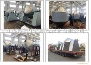 阻燃剂聚氯乙烯双锥回转真空干燥机|双锥真空干燥机|聚氯乙烯双锥干燥机