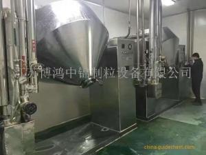 双氢锥丝碱双锥干燥机-专用干燥机-真空干燥机-双锥混合干燥机