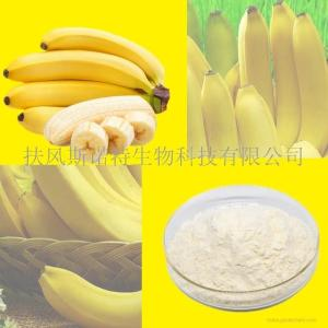 香蕉提取物 香蕉浓缩粉 三方检测 放心产品