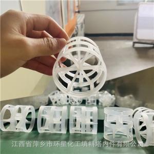 海南聚碳酸酯项目塑料鲍尔环50mm38mm聚丙烯鲍尔环填料PP材质鲍尔环 产品图片