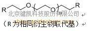 同官能团双取代聚乙二醇衍生物