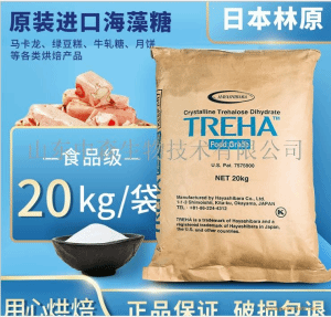 海藻糖日本 林原 进口海藻糖