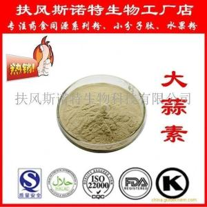 大蒜素 2%含量大蒜提取物 大蒜素粉末原料