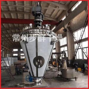 氯霉素单锥真空干燥机 单锥真空干燥机厂家 单锥螺带真空干燥机价格产品图片