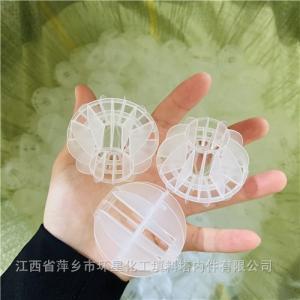 云南35万风量烟气脱白项目填料塑料多面空心球PP材质聚丙烯空心多面球填料 产品图片