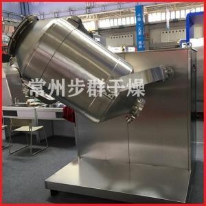 粉状粒状物料混合机 三维运动混合 三维混合SYH-50