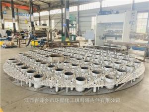 宁夏脱硫塔进液分布器不锈钢S30408管式进料分布器6米大直径液体分布器 产品图片