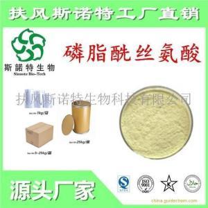 磷脂酰丝氨酸PS 50%含量