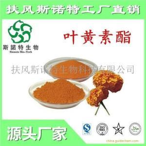 叶黄素酯厂家 高含量叶黄素酯