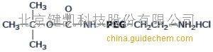 TBOC-PEG2000-NH2                       聚乙二醇衍生物