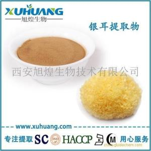 银耳提取物,银耳多糖60%粉末,全水溶银耳粉