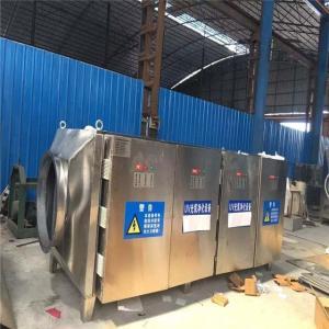 制药厂车间综合有机废气处理设备 免费提供VOC治理方案 蓝阳量身定制 产品图片