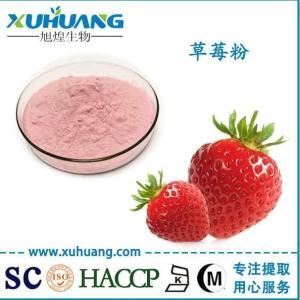 草莓粉,草莓果粉,草莓提取物粉末