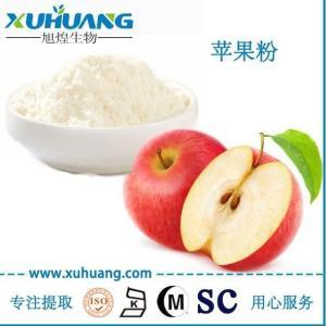苹果粉,苹果果粉,苹果提取物粉末