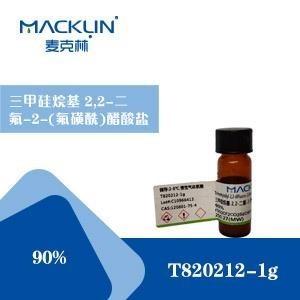 三甲硅烷基 2,2-二氟-2-(氟磺酰)醋酸盐,麦克林试剂