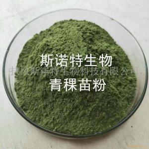 有机青稞苗粉 青稞嫩苗粉 青稞麦绿素粉 膳食纤维