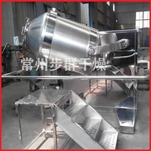 金属粉末三维混合机 SYH-500L三维混合机 混合设备