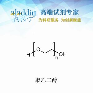聚乙二醇,聚乙二醇 ;聚氧乙烯600,厂商直供